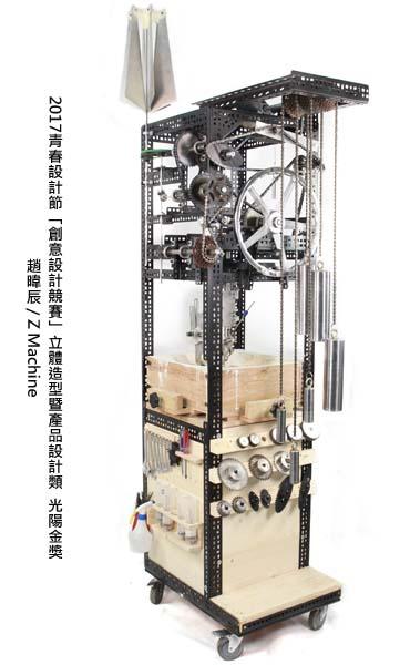 2017competition-2-z-machine