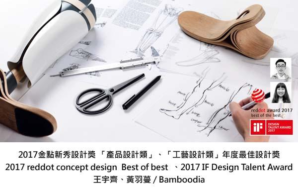 2017competition-3-reddot-bamboodia