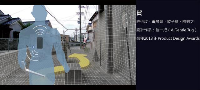 恭賀大四學生許怡玫、黃晨勛、歐子維、陳勉之榮獲2013 iF Product Design Awards