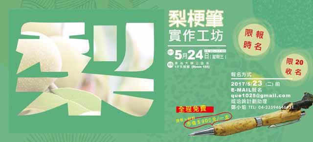 2017.05.24梨梗筆實作工坊