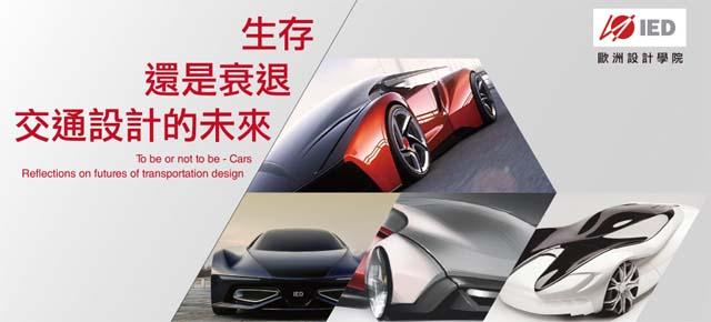 3月31日演講「生存還是衰退 ─汽車:交通設計的未來」