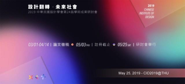 《2019中華民國設計學會第24屆學術研究成果研討會:設計翻轉 未來社會》開始徵稿