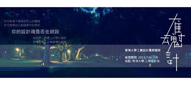 2013 東海大學工業設計暑期營隊 【THUID 奪魂計】