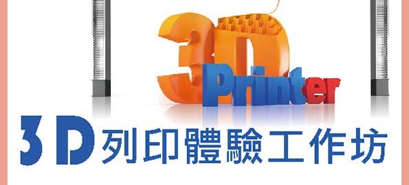 2016.05.21 舉辦3D Printer體驗營