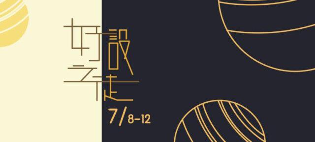 2019 東海工業設計系-好設之徒   暑期營隊