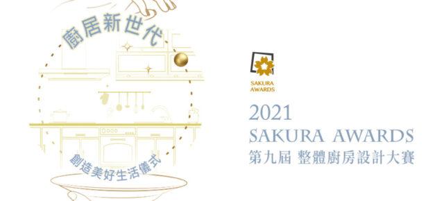 SAKURA AWARDS報名截止倒數60天!